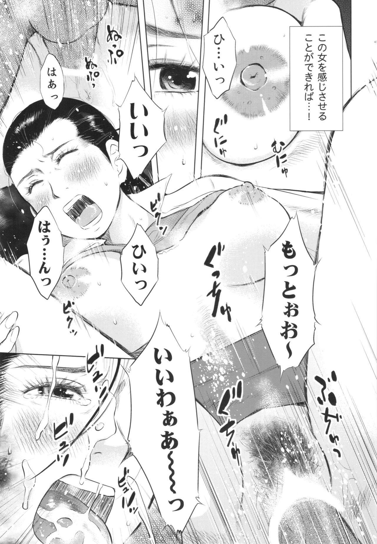 Hitozuma Zukan 2 40