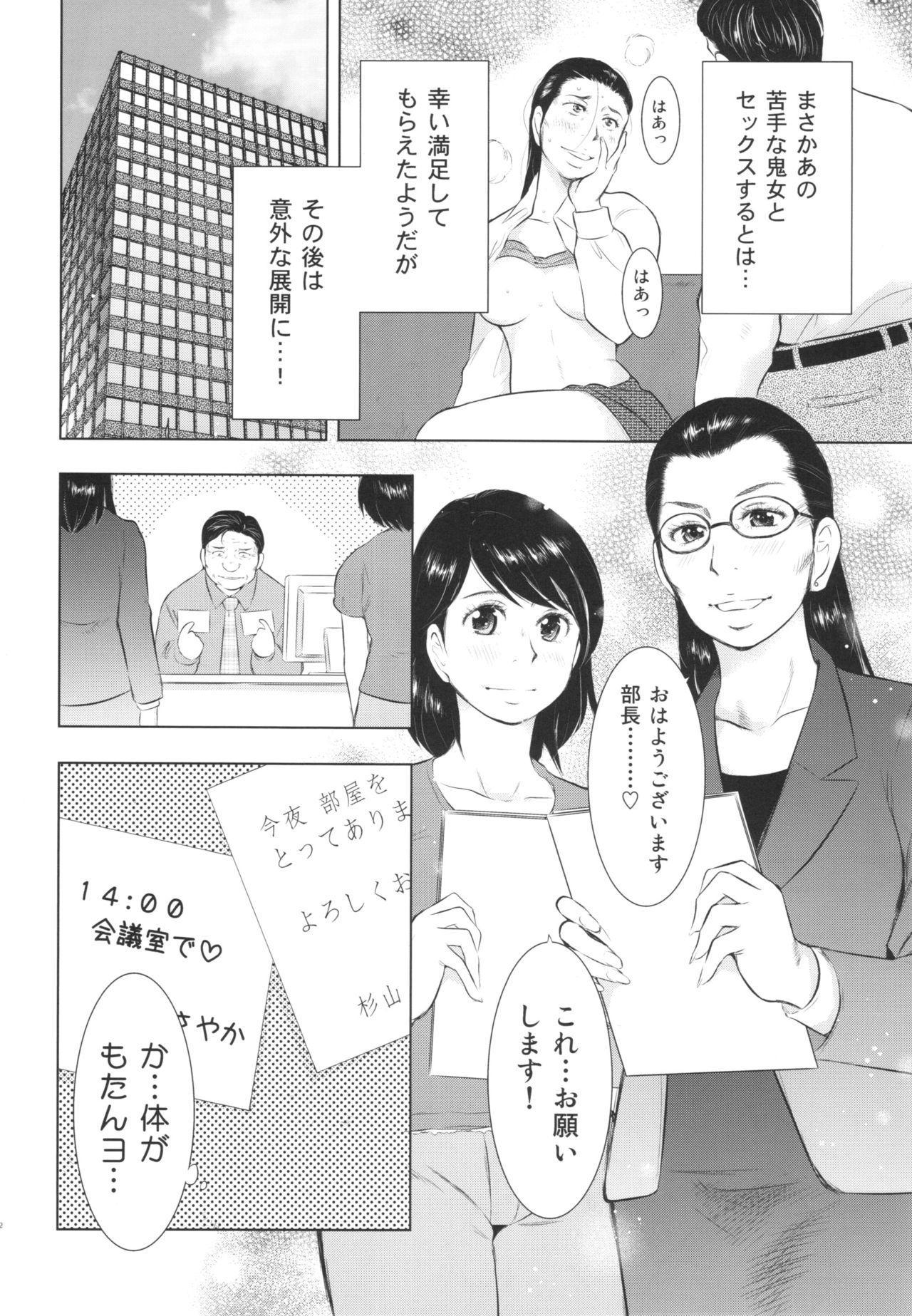 Hitozuma Zukan 2 41