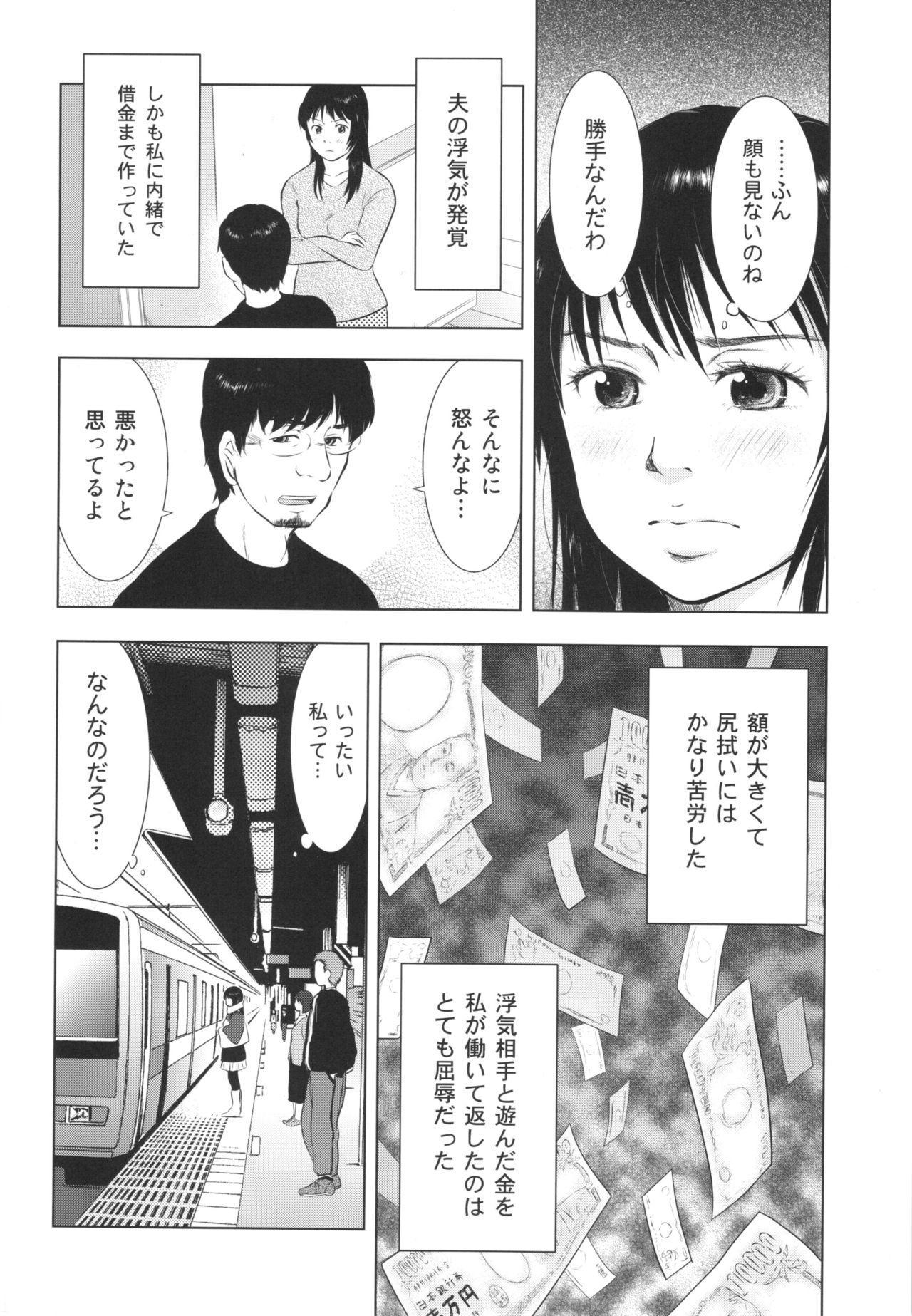 Hitozuma Zukan 2 45