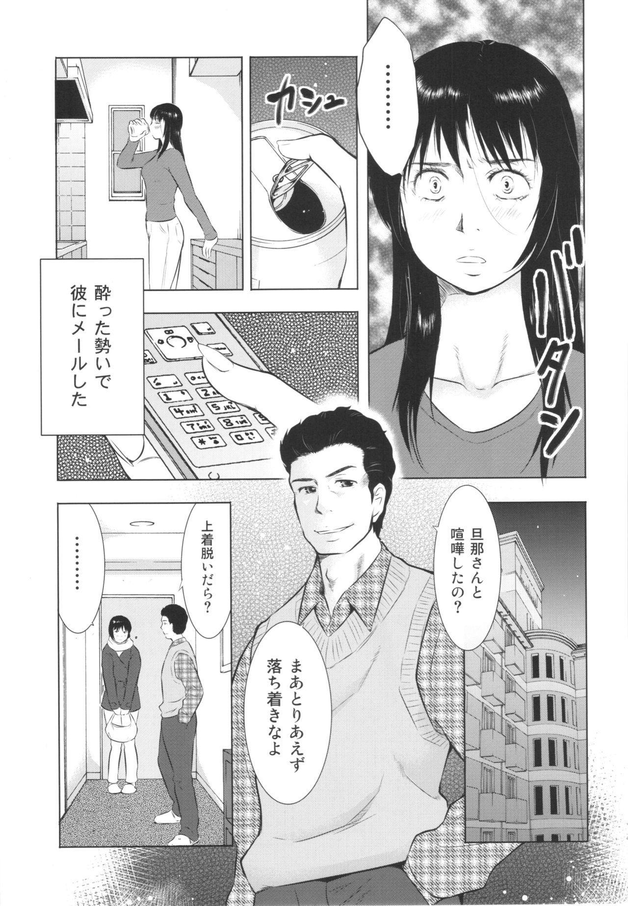 Hitozuma Zukan 2 48