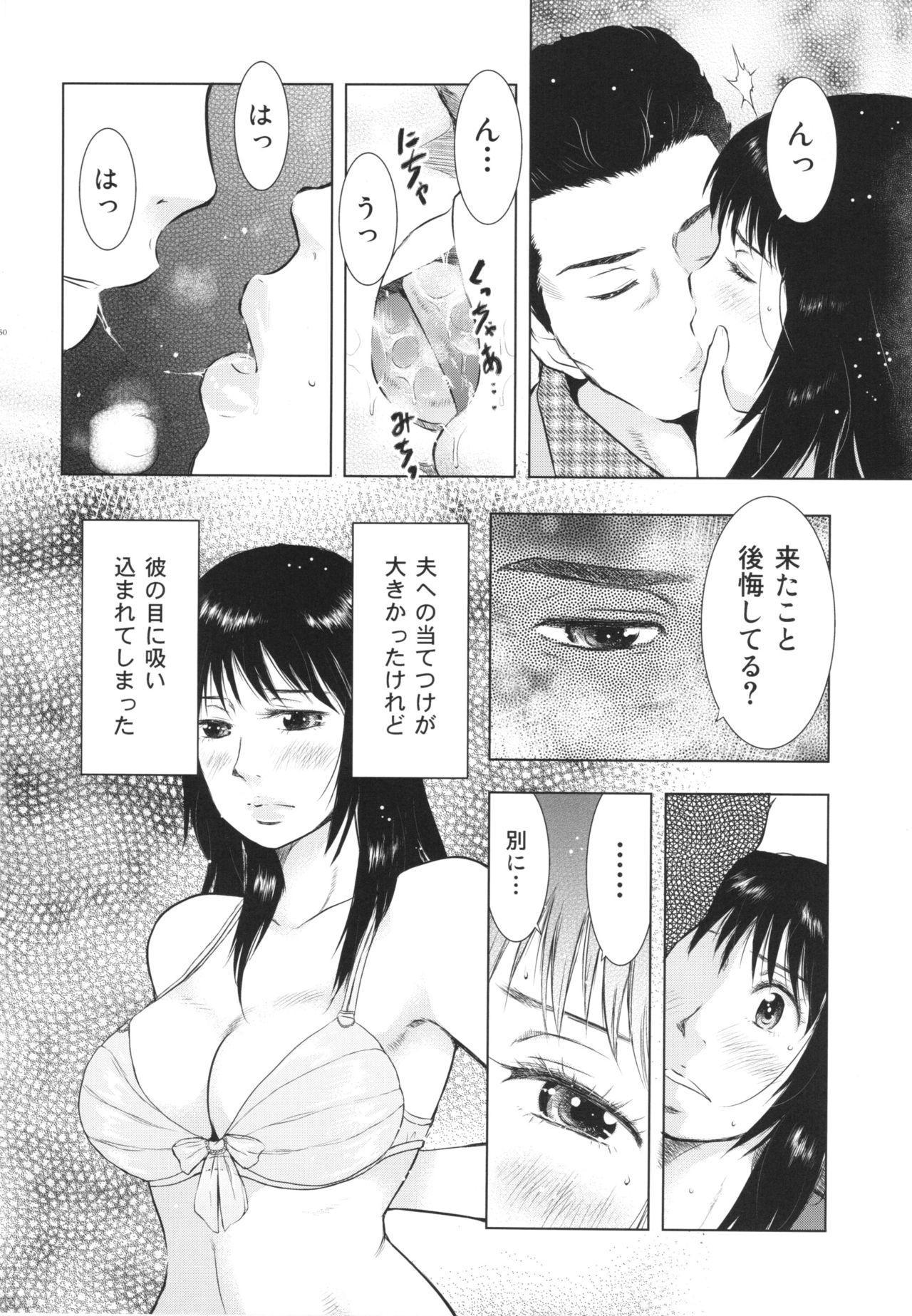 Hitozuma Zukan 2 49
