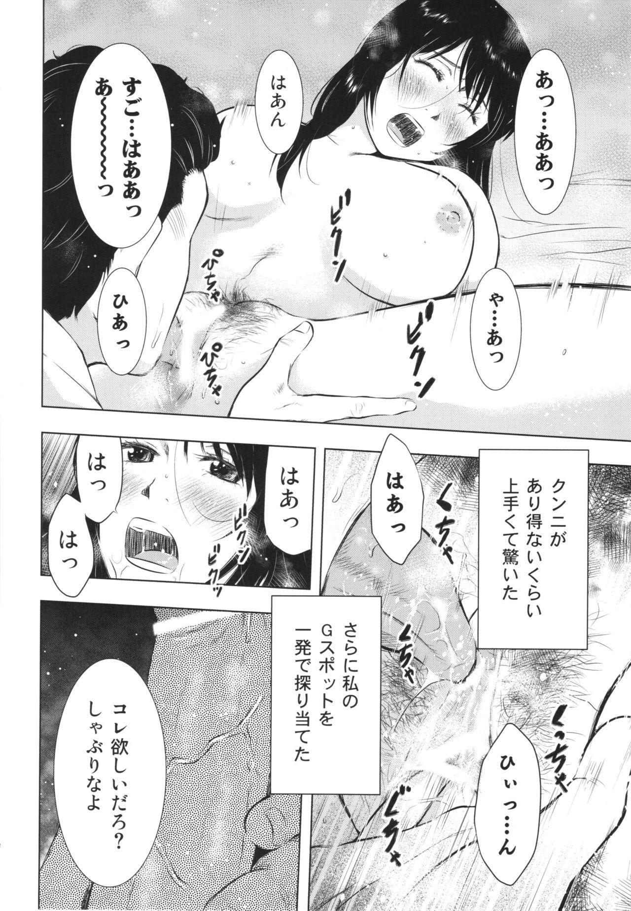 Hitozuma Zukan 2 51