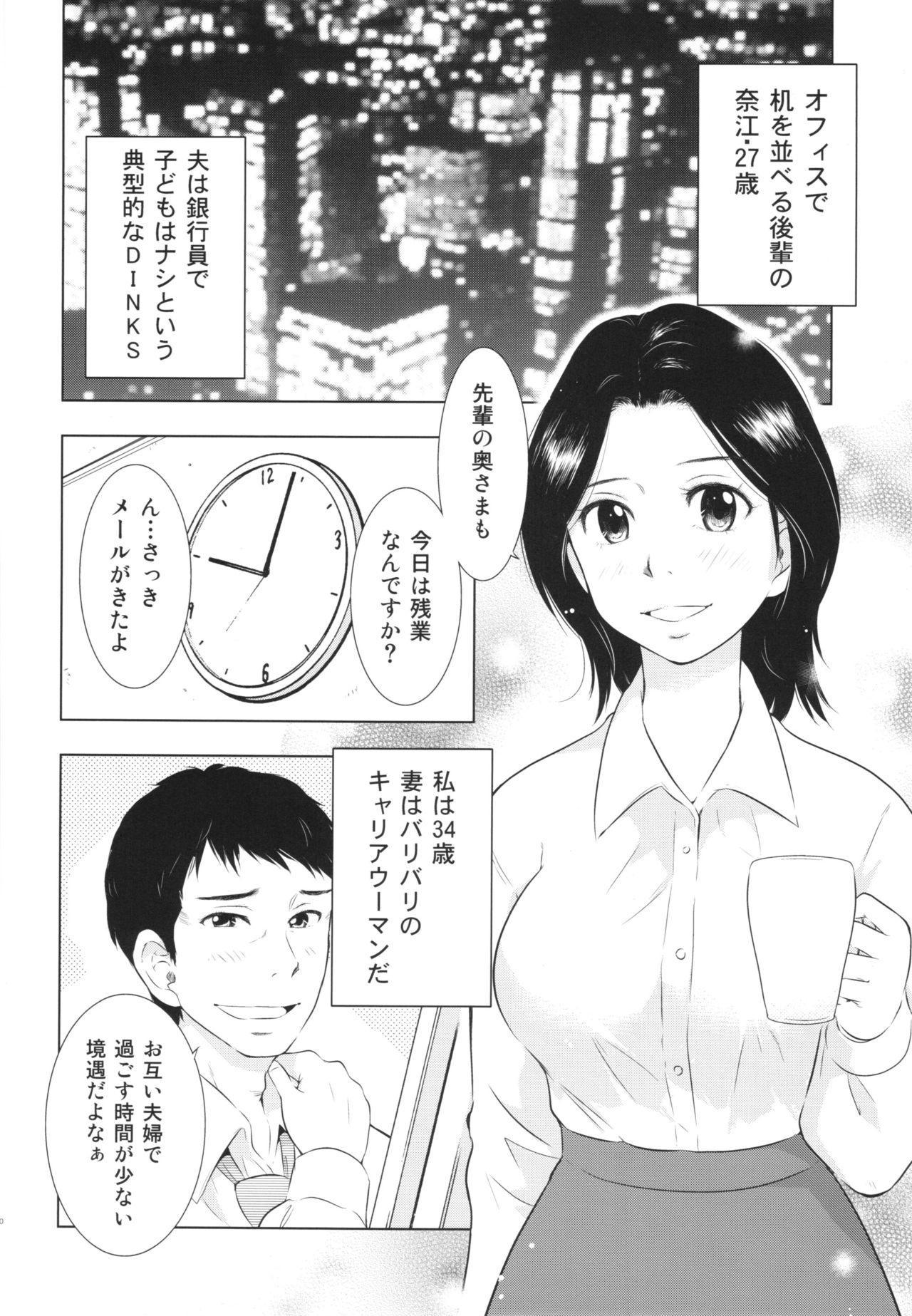 Hitozuma Zukan 2 59