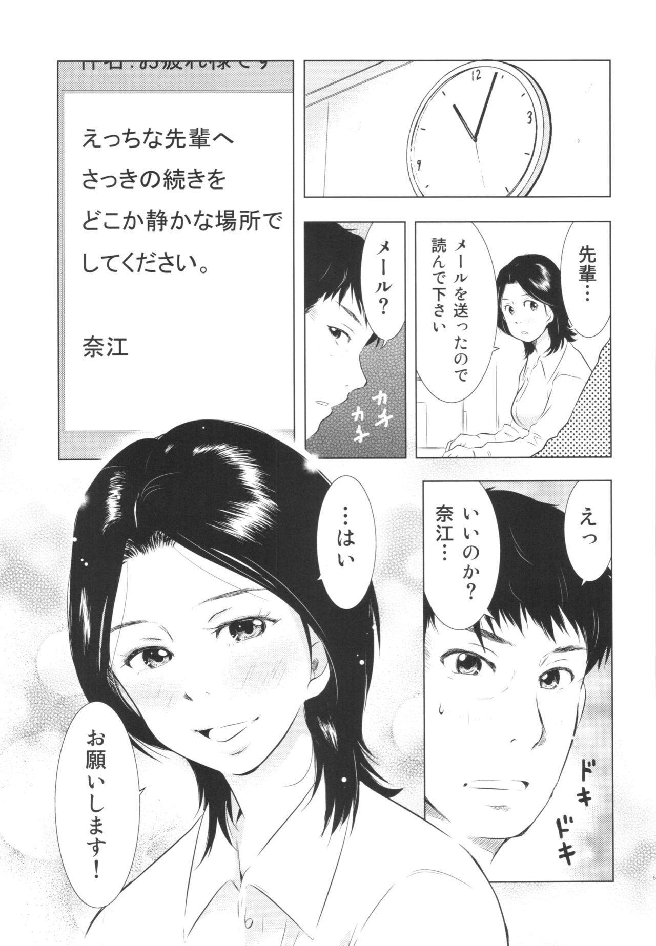 Hitozuma Zukan 2 64