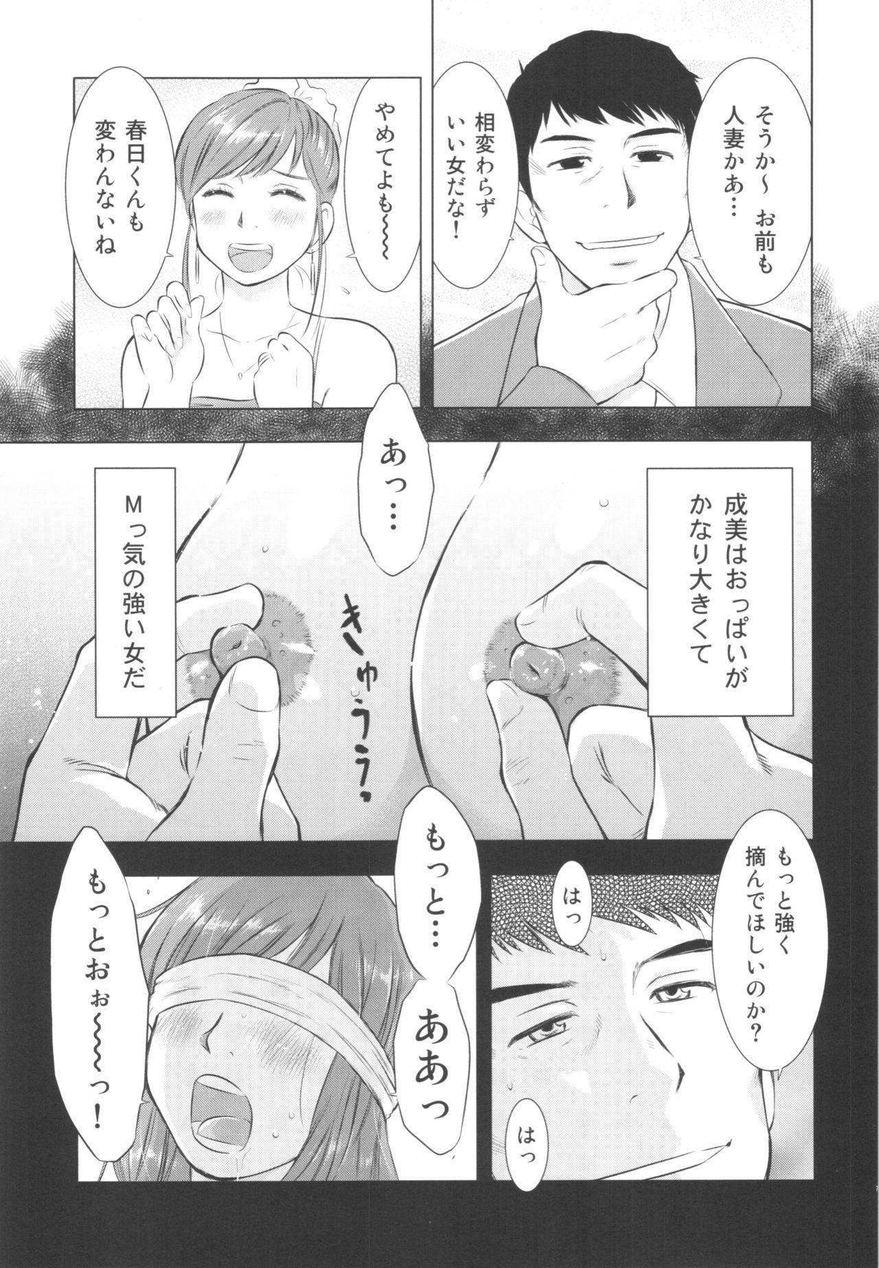 Hitozuma Zukan 2 6