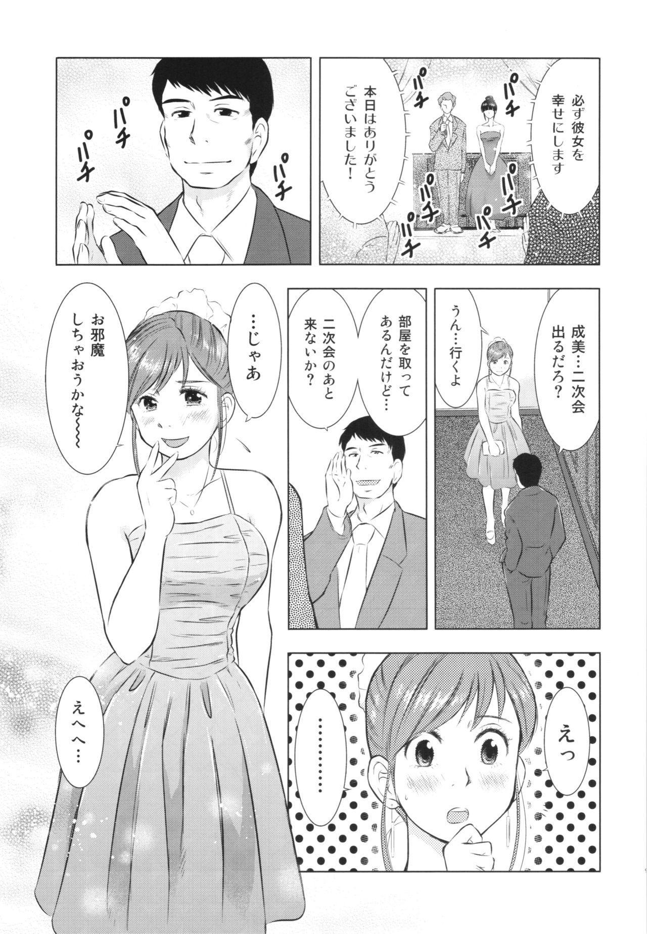Hitozuma Zukan 2 8