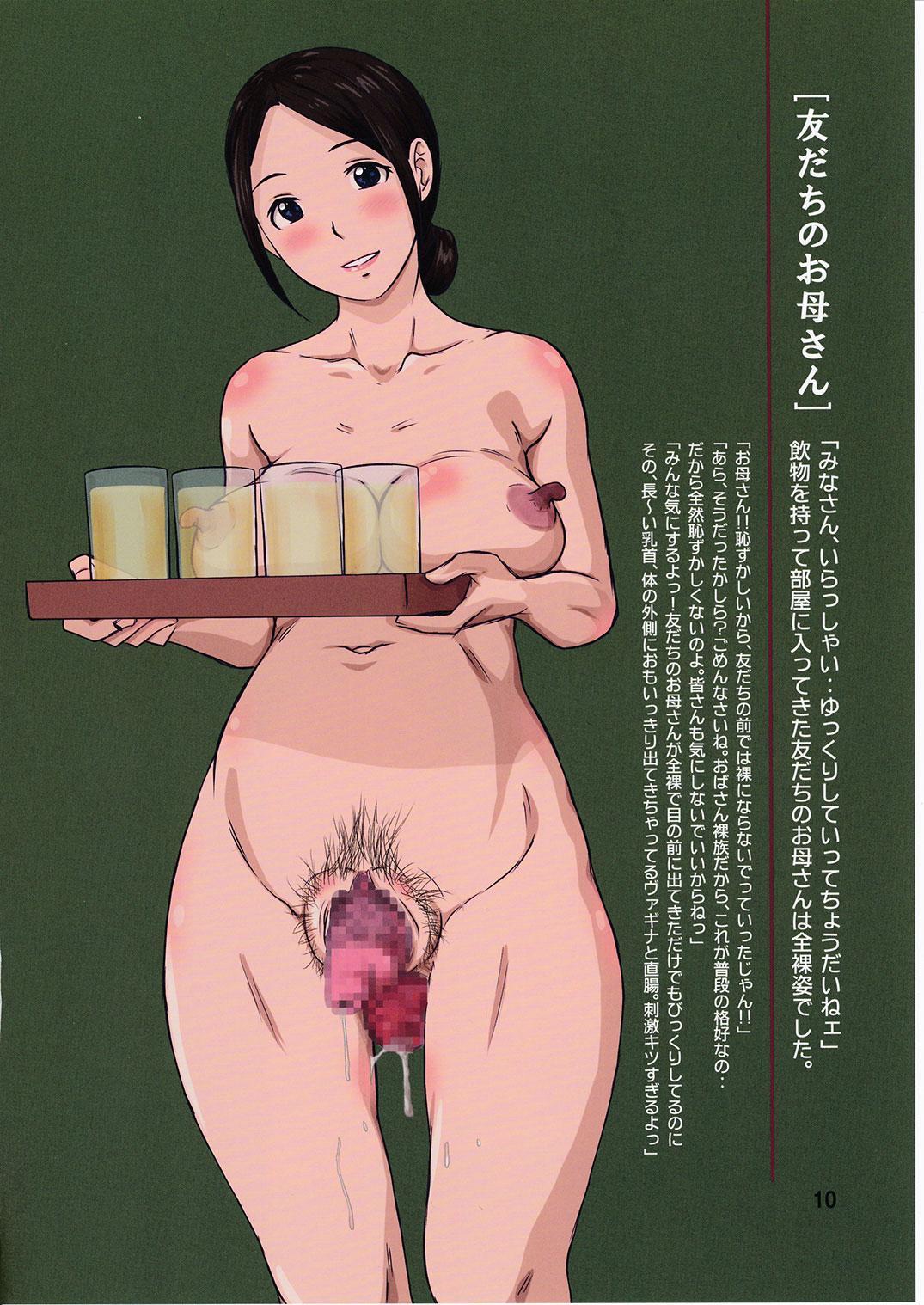 Datsukko Album 9