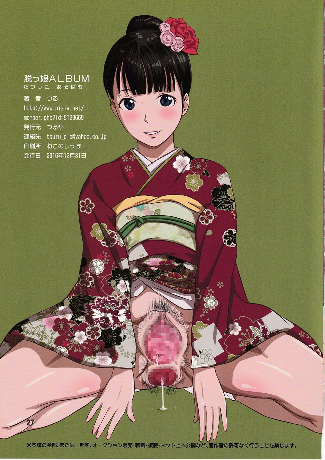Datsukko Album 26