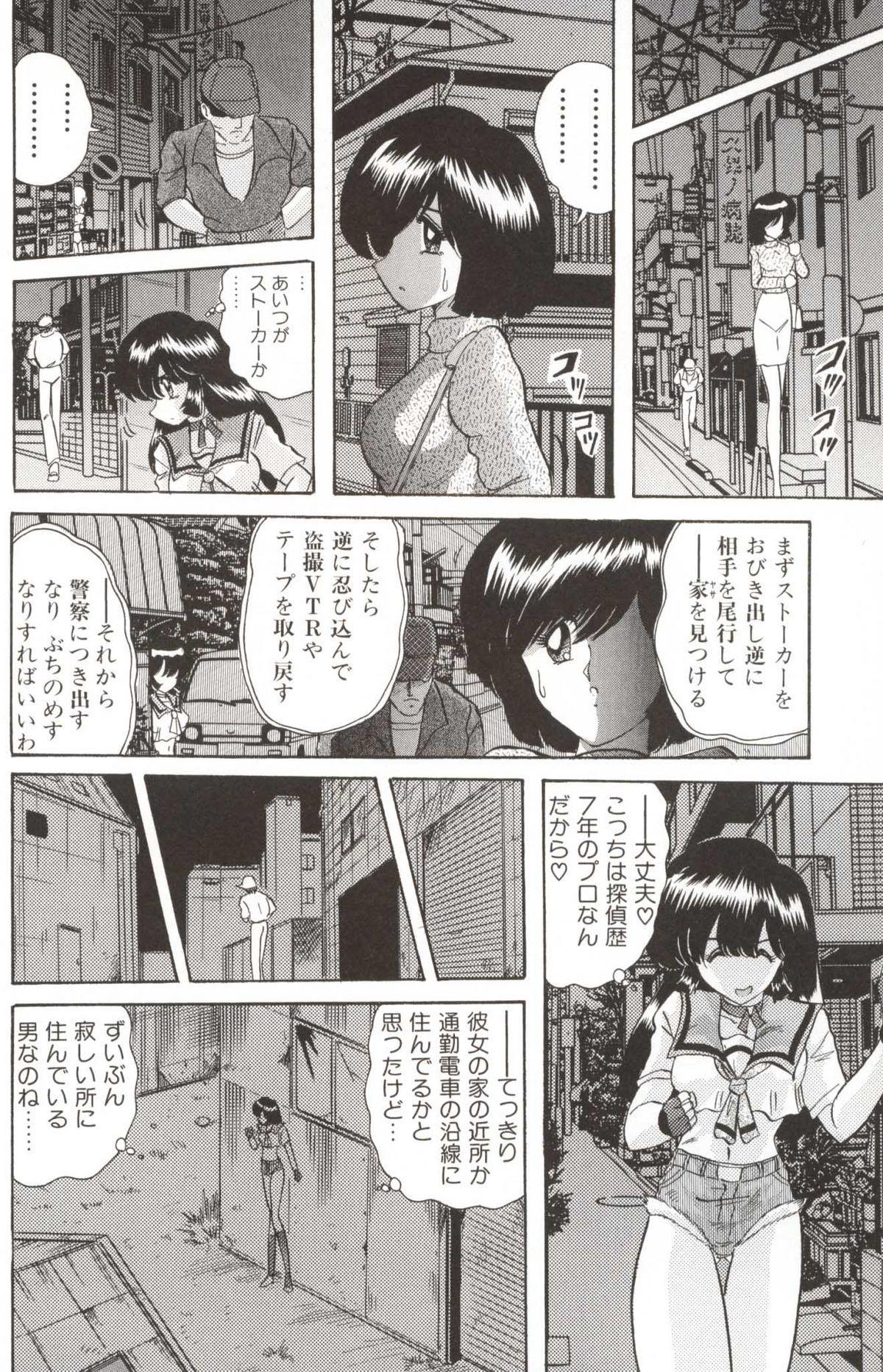 Shoujo Tantei Reimi 9