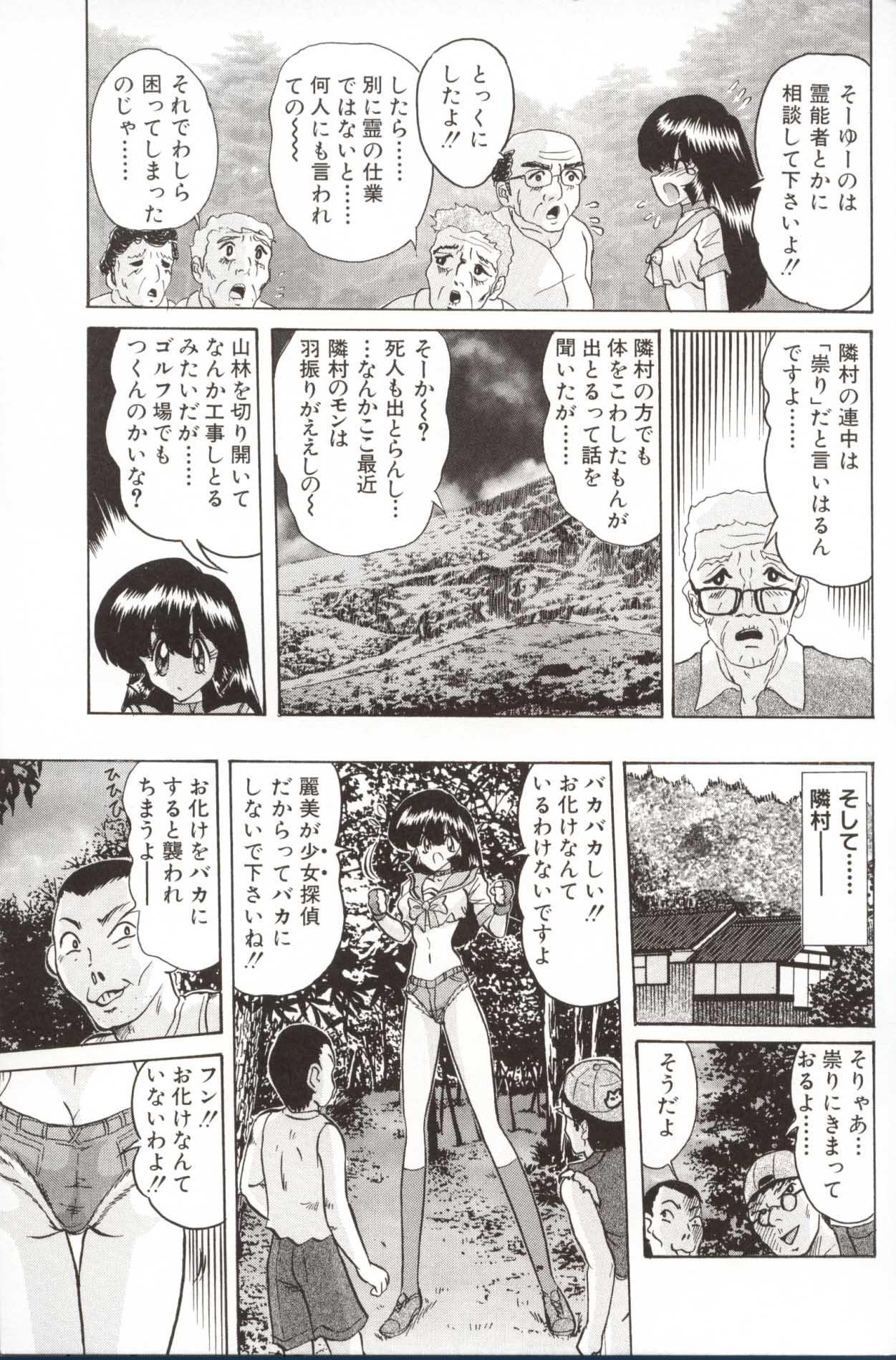 Shoujo Tantei Reimi 101