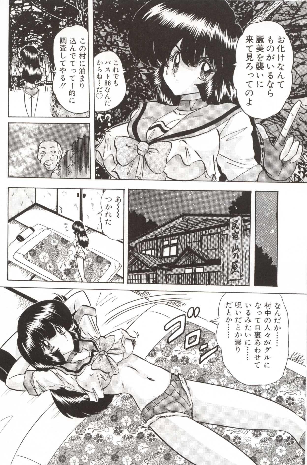 Shoujo Tantei Reimi 102