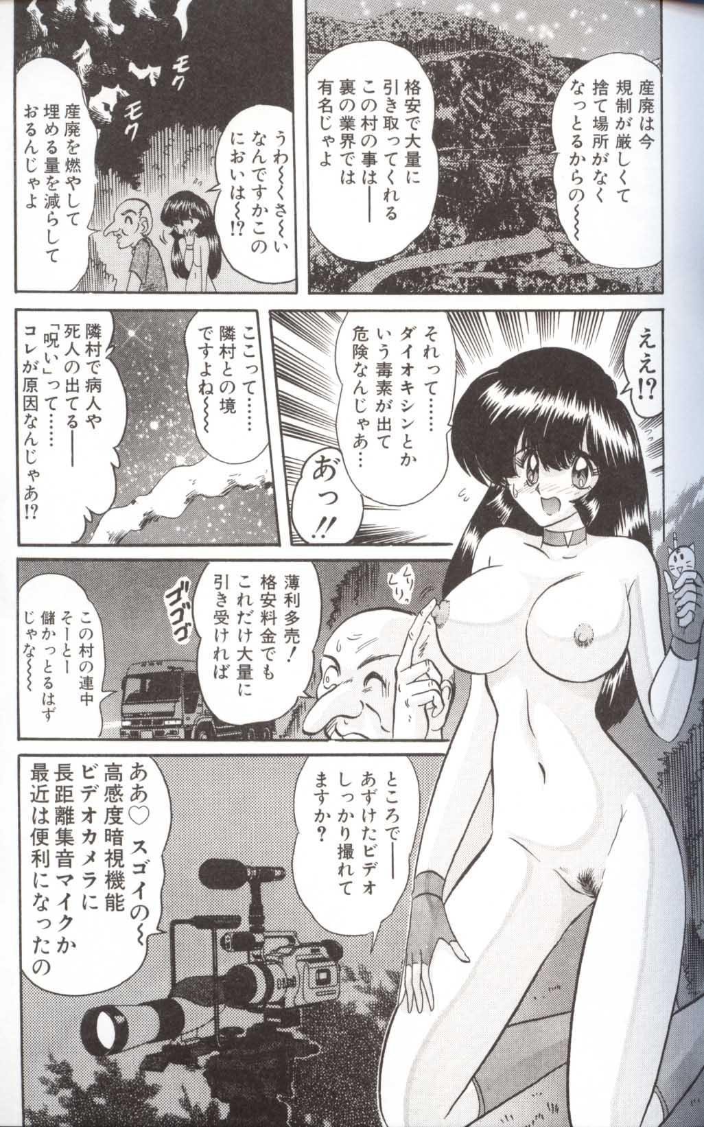 Shoujo Tantei Reimi 121