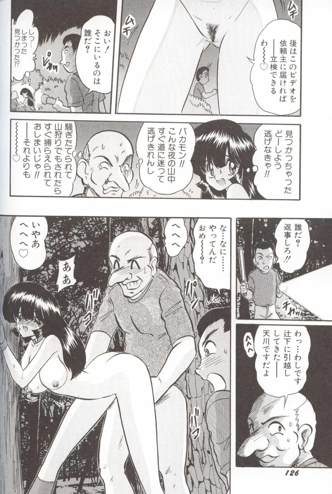 Shoujo Tantei Reimi 122