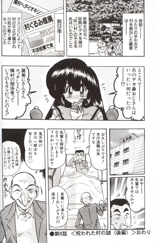 Shoujo Tantei Reimi 128
