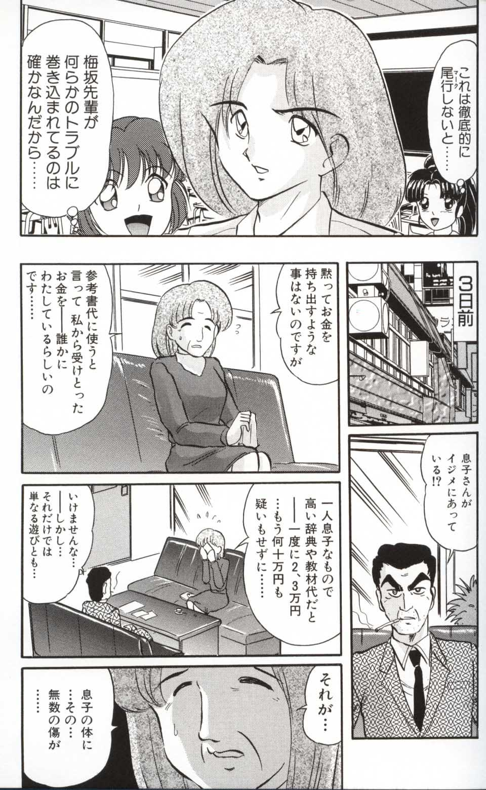 Shoujo Tantei Reimi 131