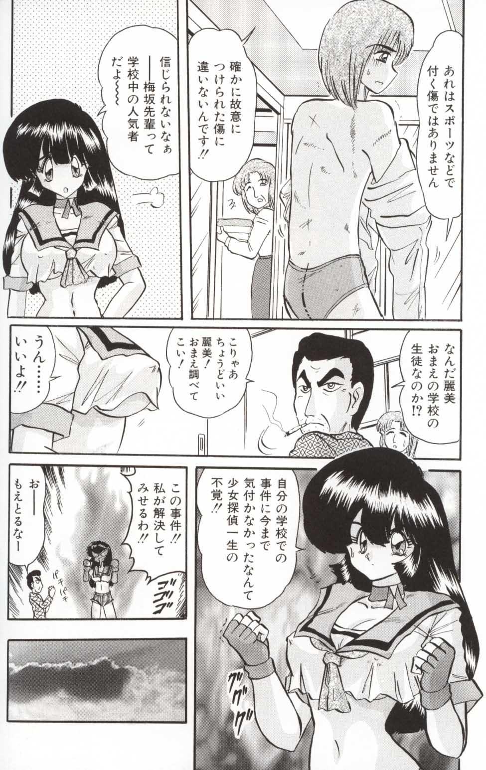 Shoujo Tantei Reimi 132