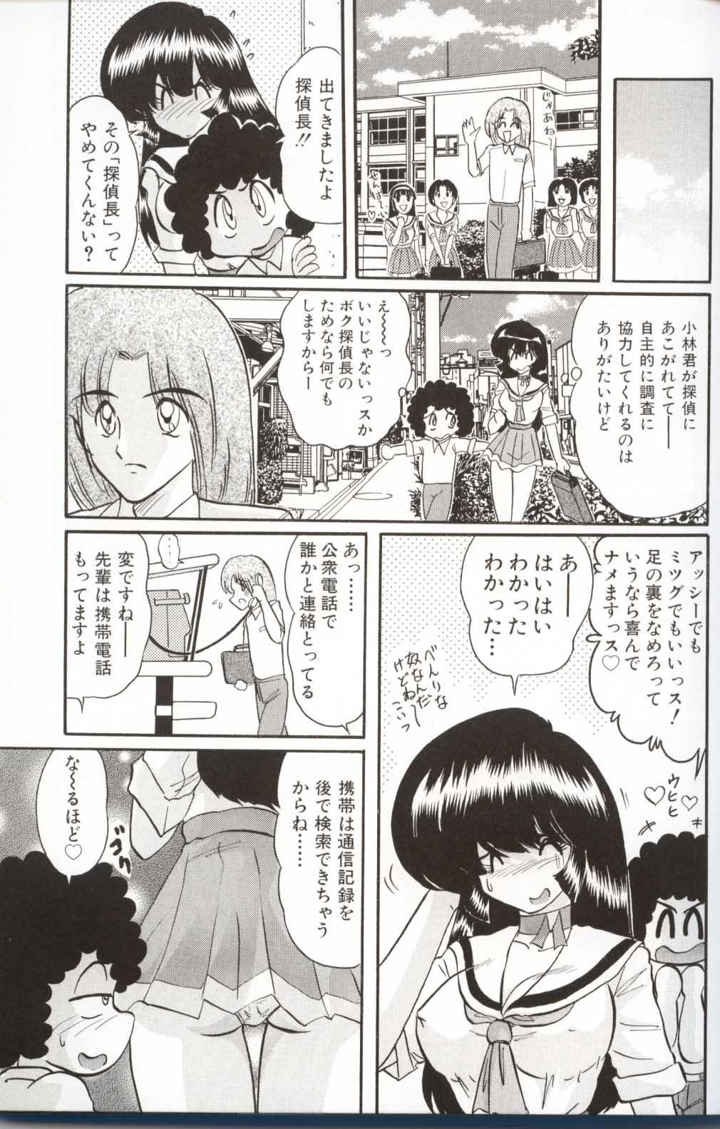 Shoujo Tantei Reimi 133