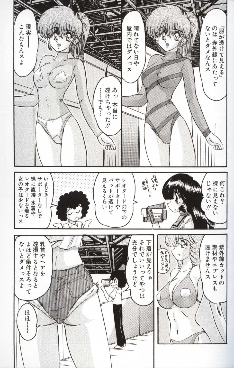 Shoujo Tantei Reimi 145