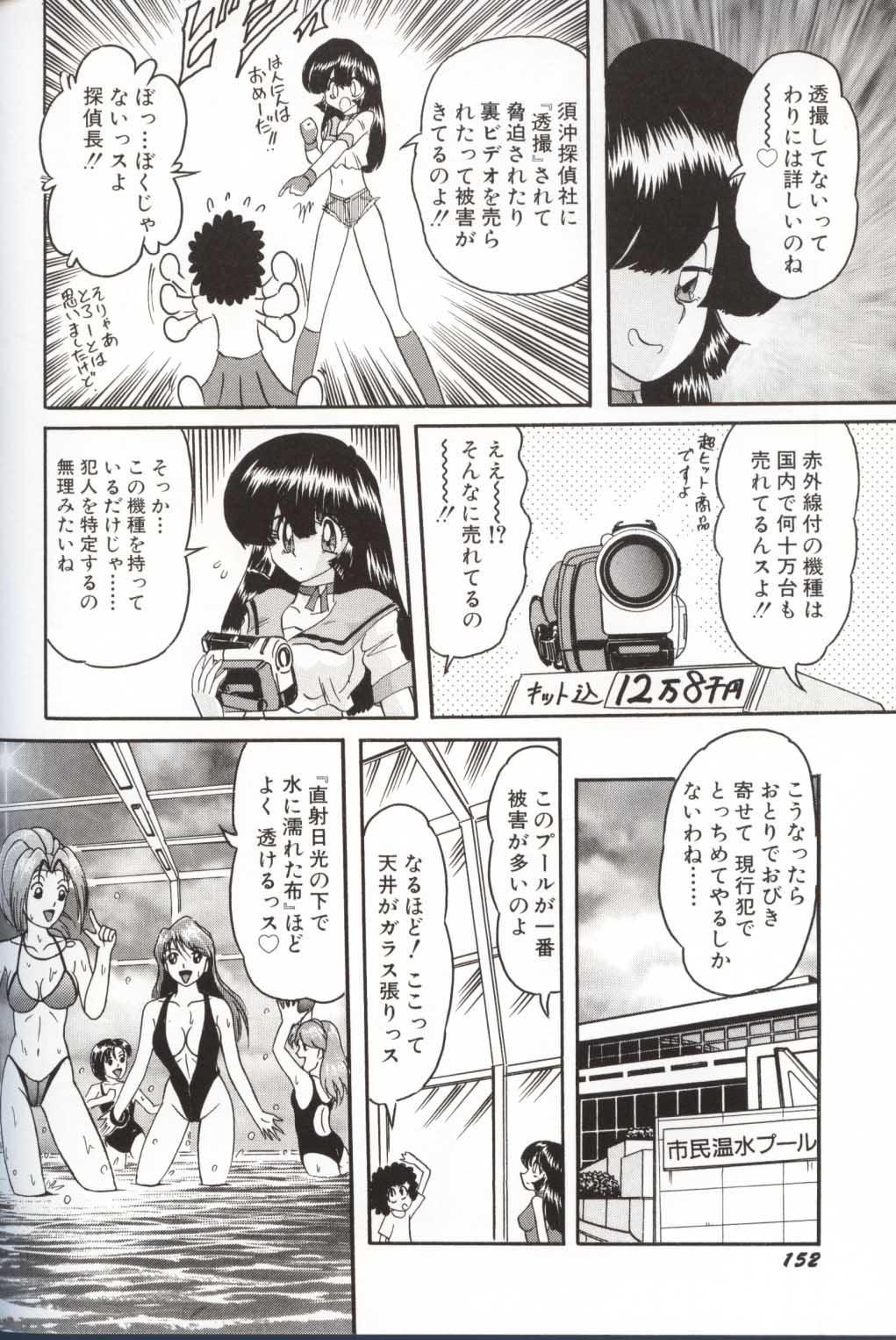 Shoujo Tantei Reimi 146