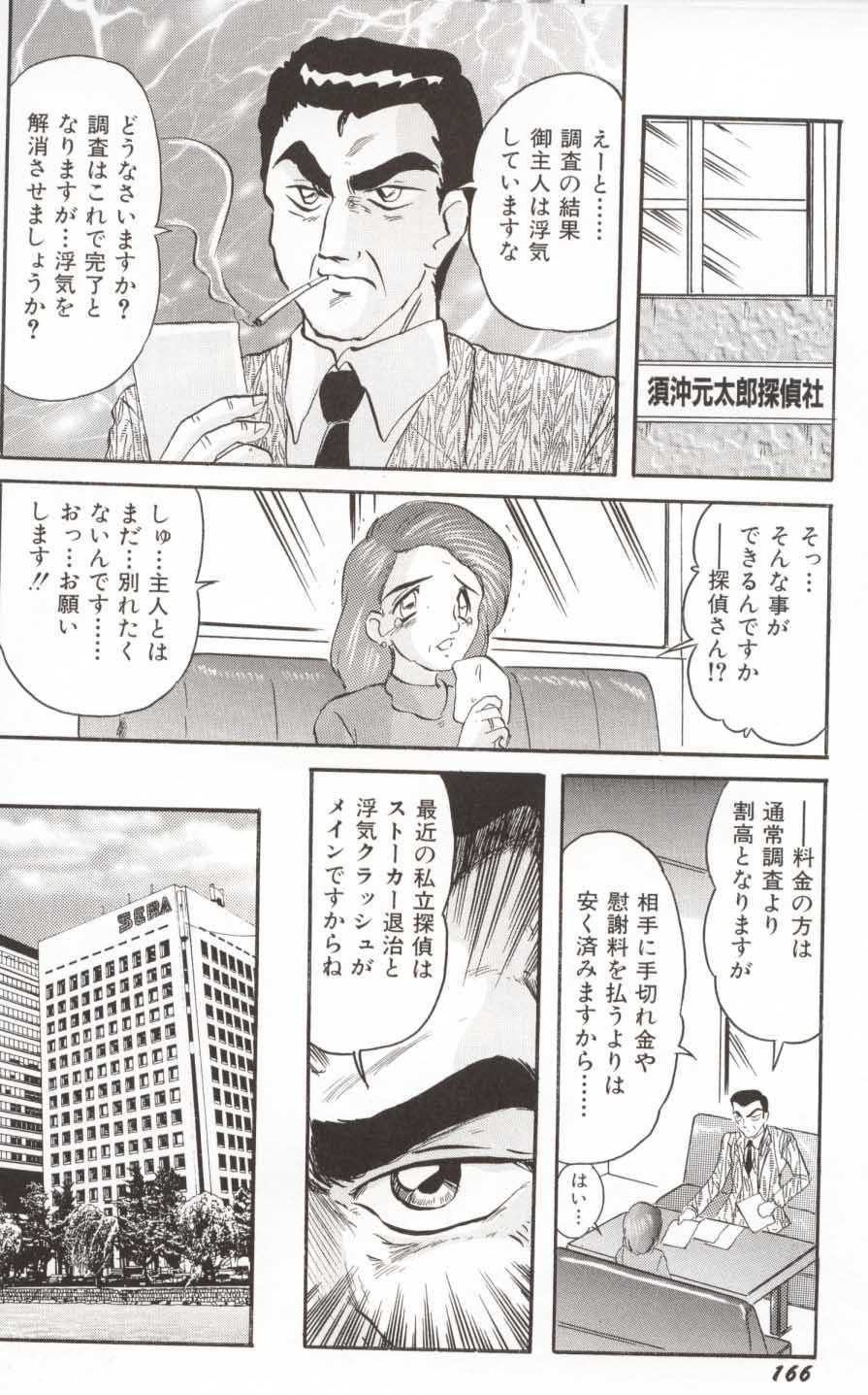 Shoujo Tantei Reimi 159