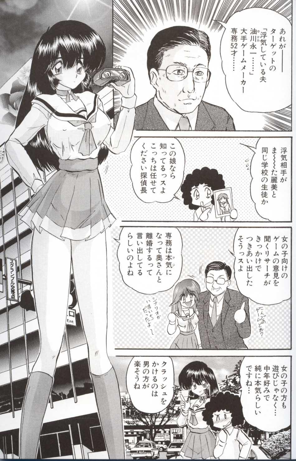 Shoujo Tantei Reimi 160