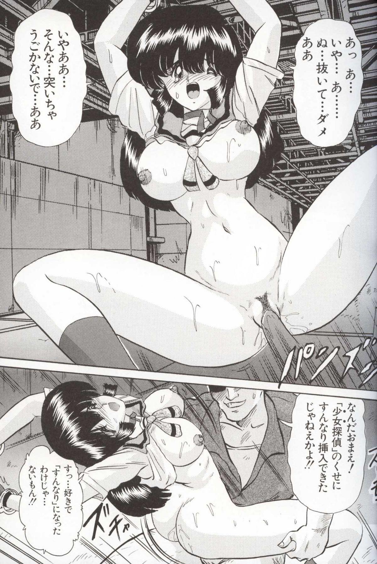 Shoujo Tantei Reimi 16
