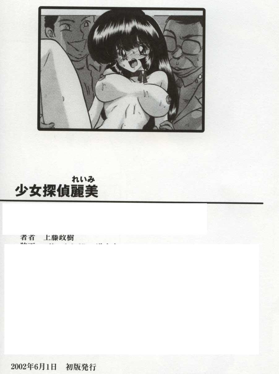 Shoujo Tantei Reimi 171