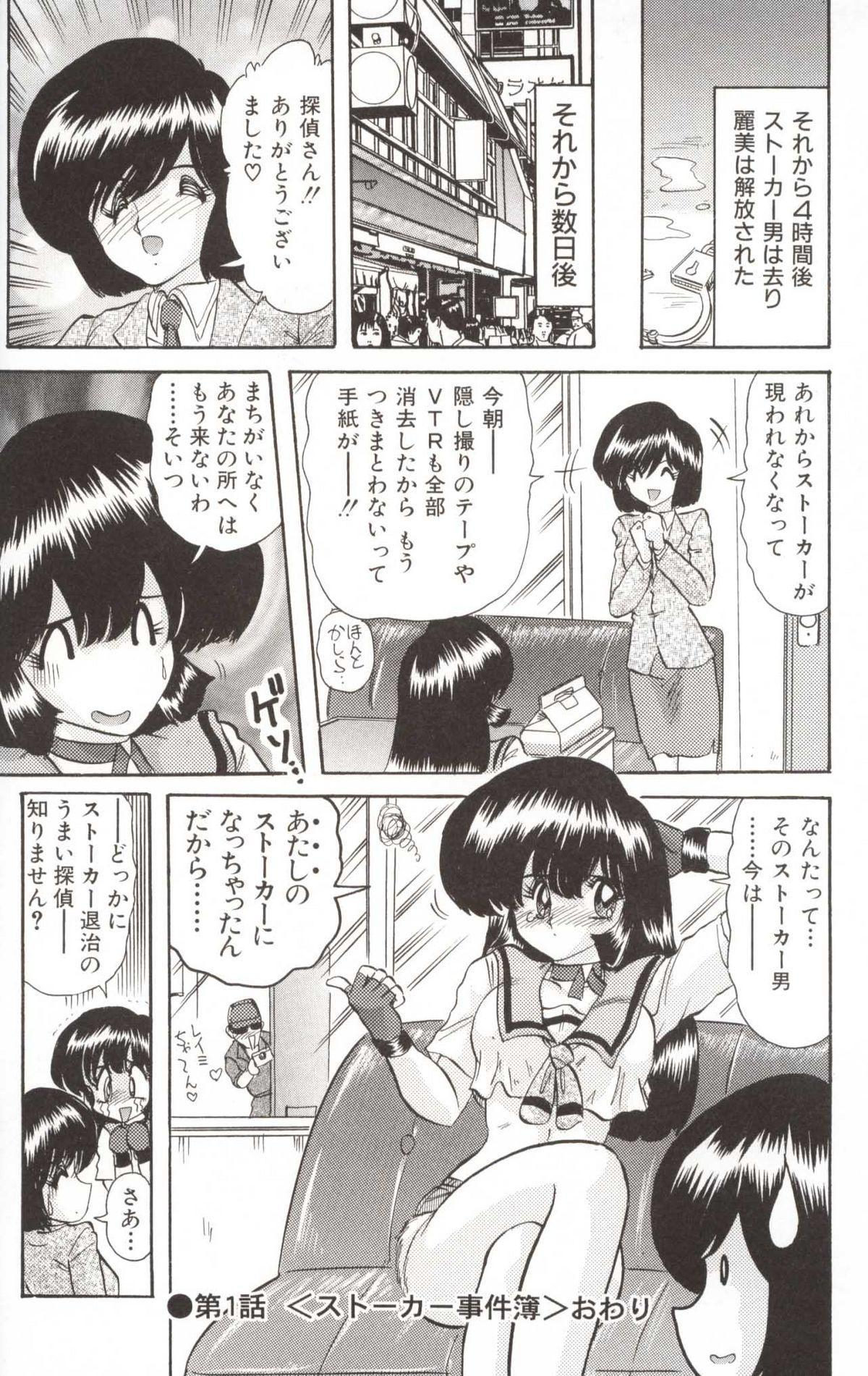 Shoujo Tantei Reimi 19