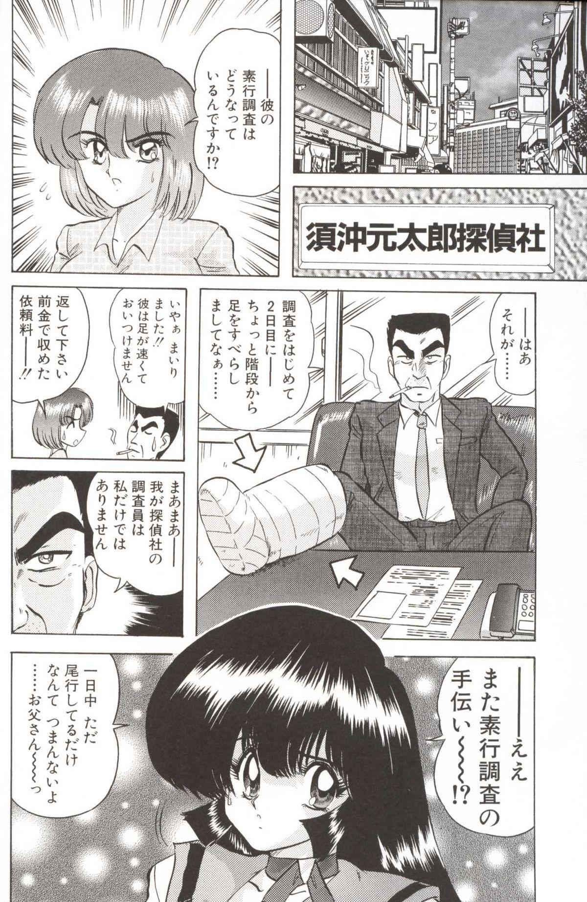 Shoujo Tantei Reimi 21