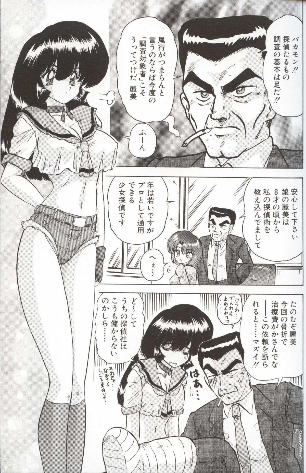 Shoujo Tantei Reimi 22