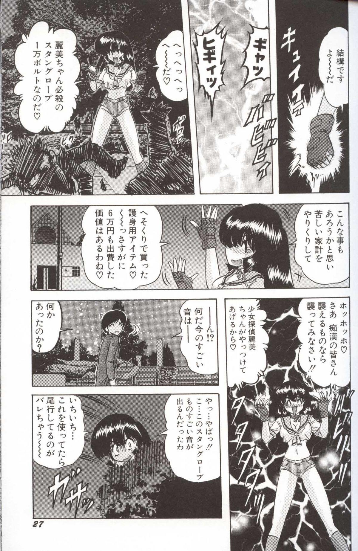 Shoujo Tantei Reimi 26