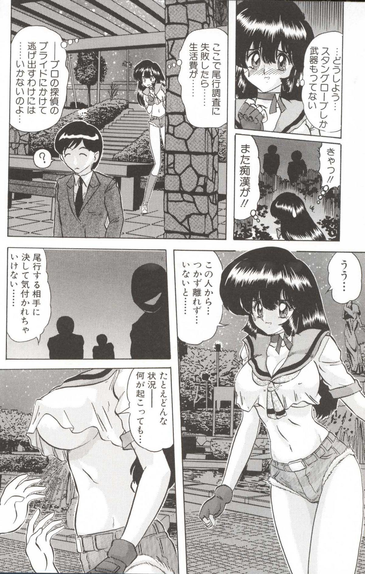 Shoujo Tantei Reimi 27