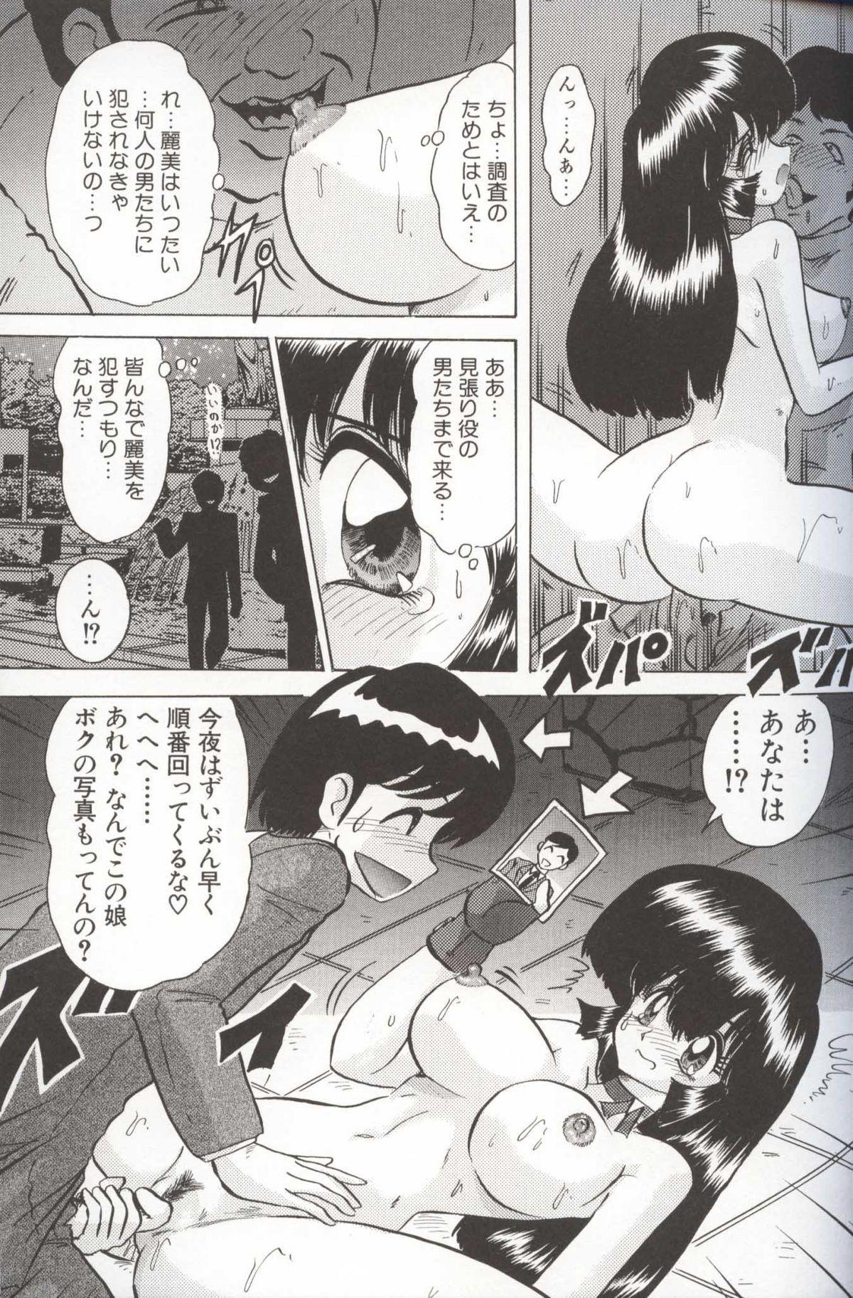 Shoujo Tantei Reimi 34