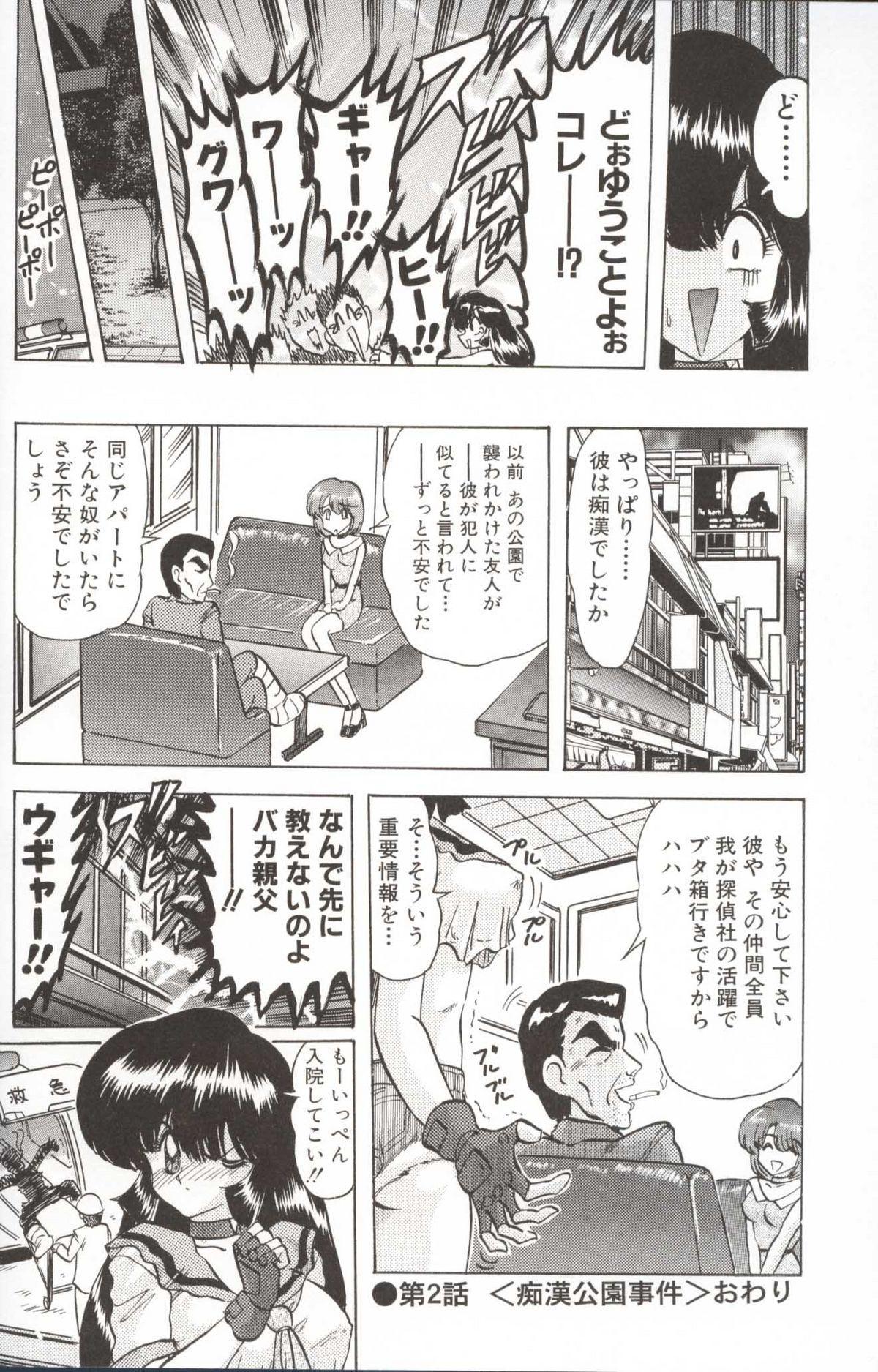 Shoujo Tantei Reimi 35