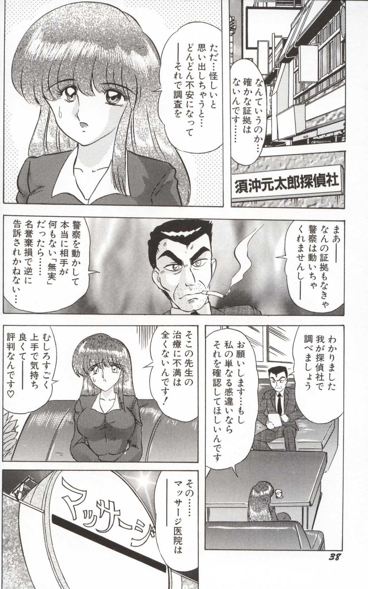 Shoujo Tantei Reimi 37