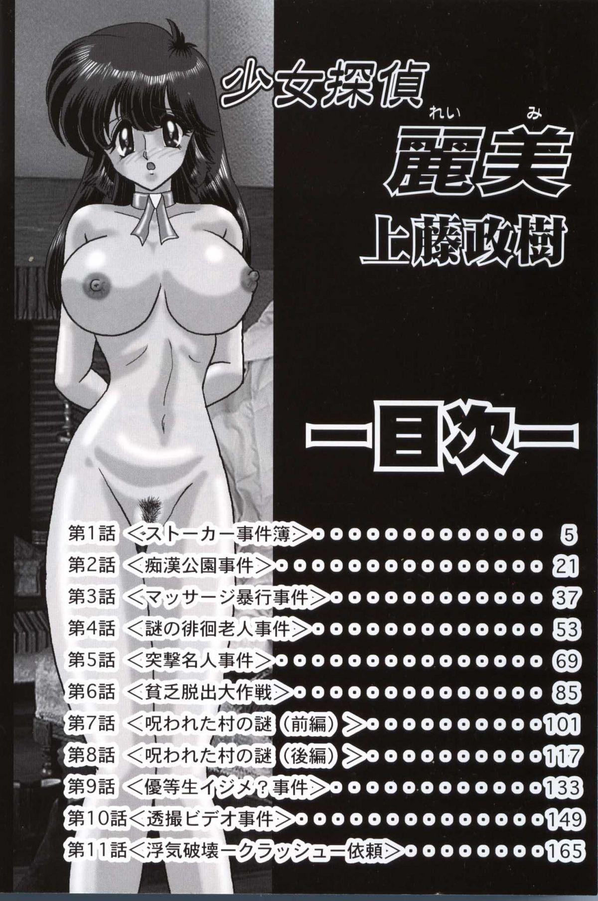 Shoujo Tantei Reimi 3