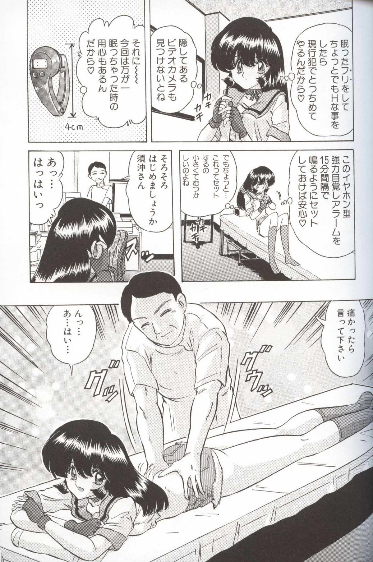 Shoujo Tantei Reimi 40