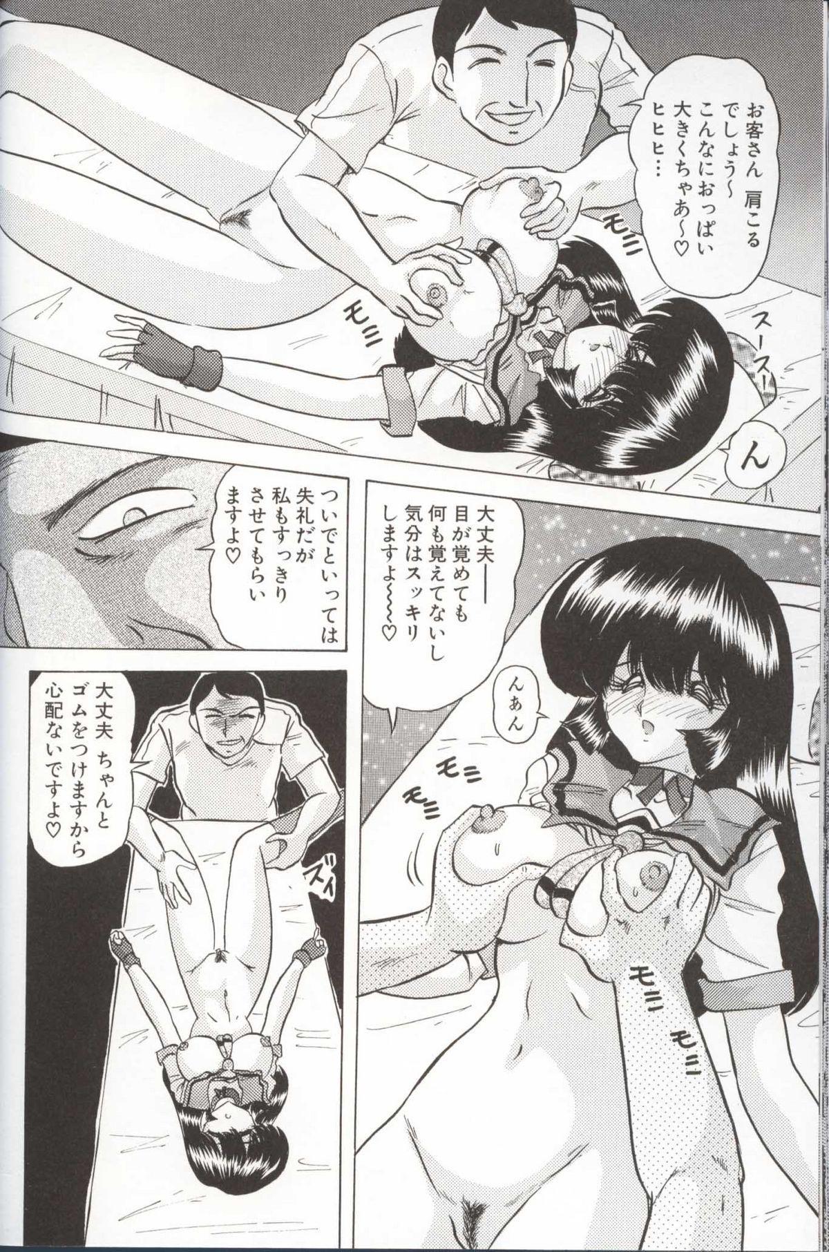 Shoujo Tantei Reimi 42
