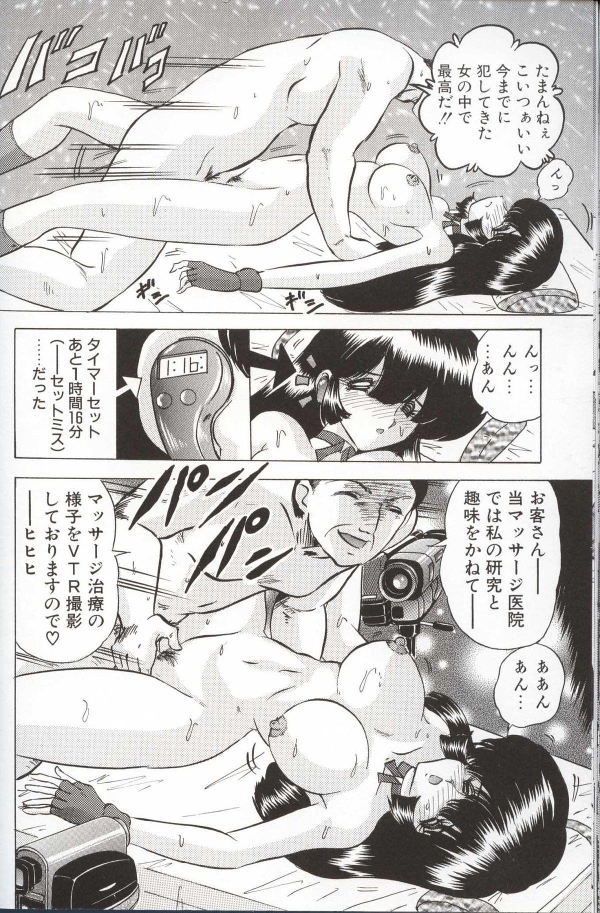 Shoujo Tantei Reimi 44