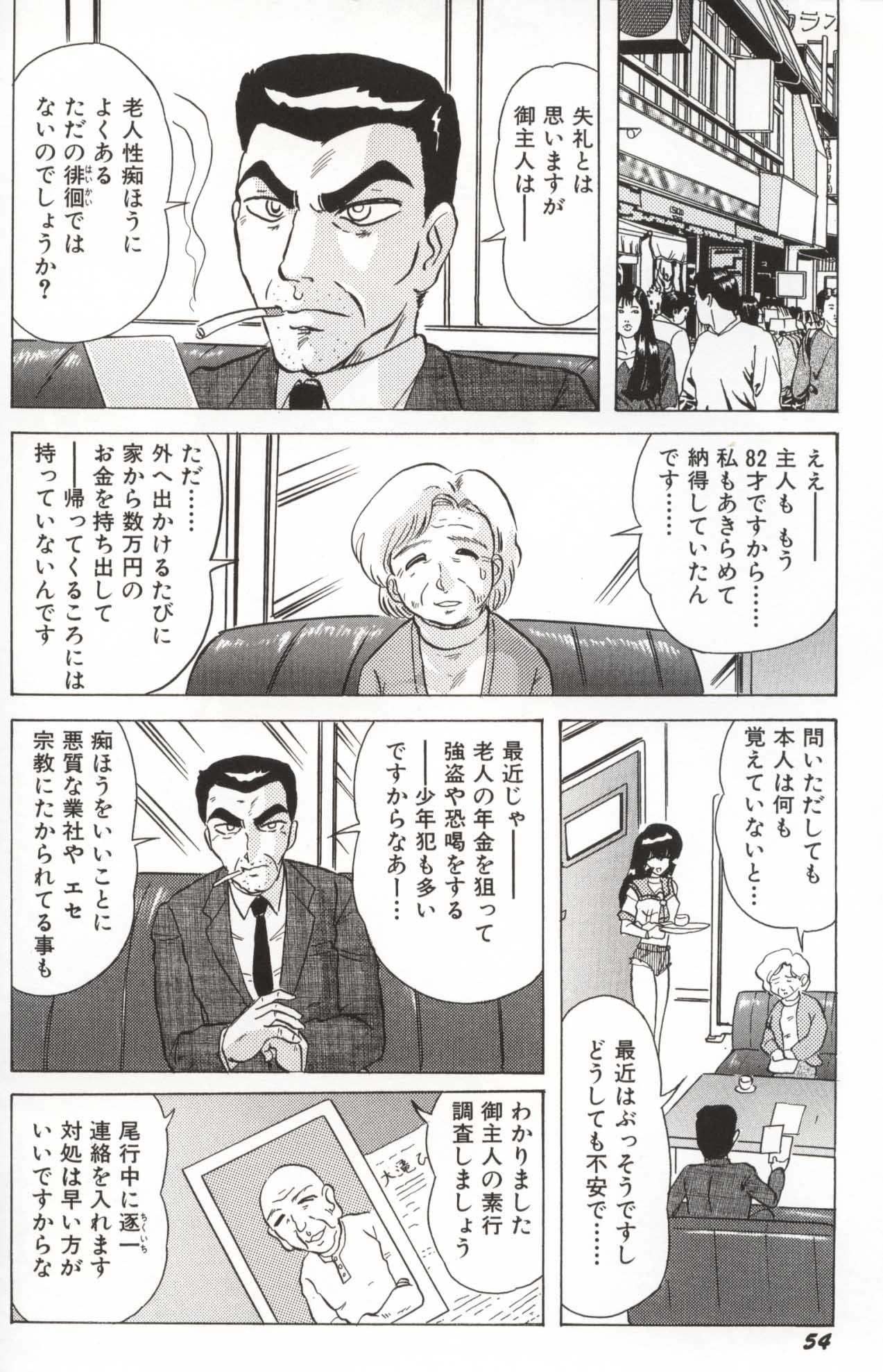 Shoujo Tantei Reimi 52