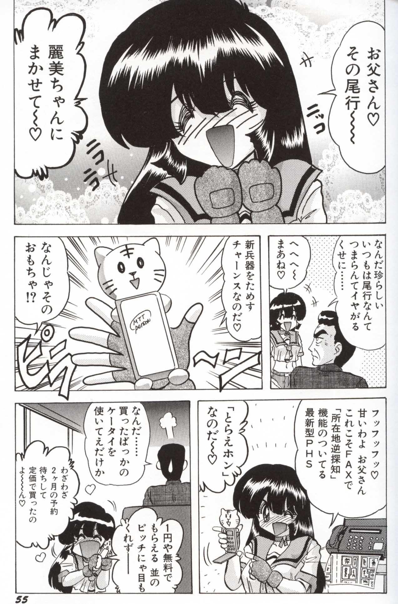 Shoujo Tantei Reimi 53