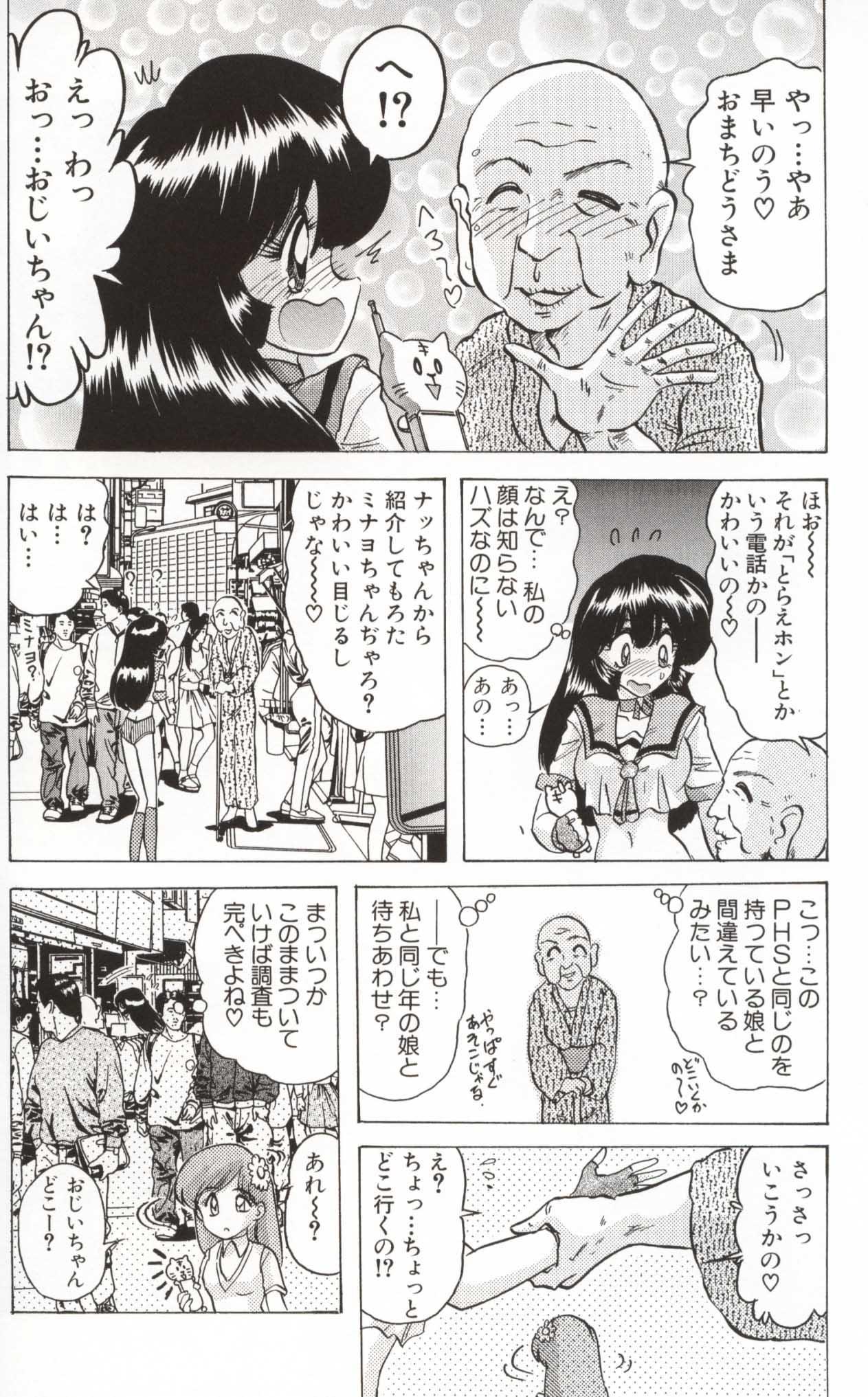 Shoujo Tantei Reimi 56