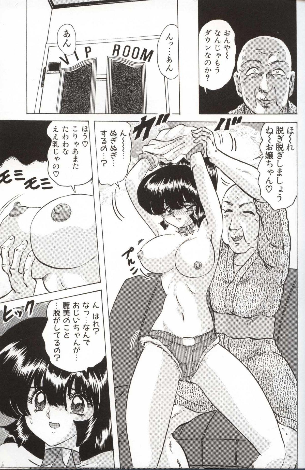 Shoujo Tantei Reimi 59