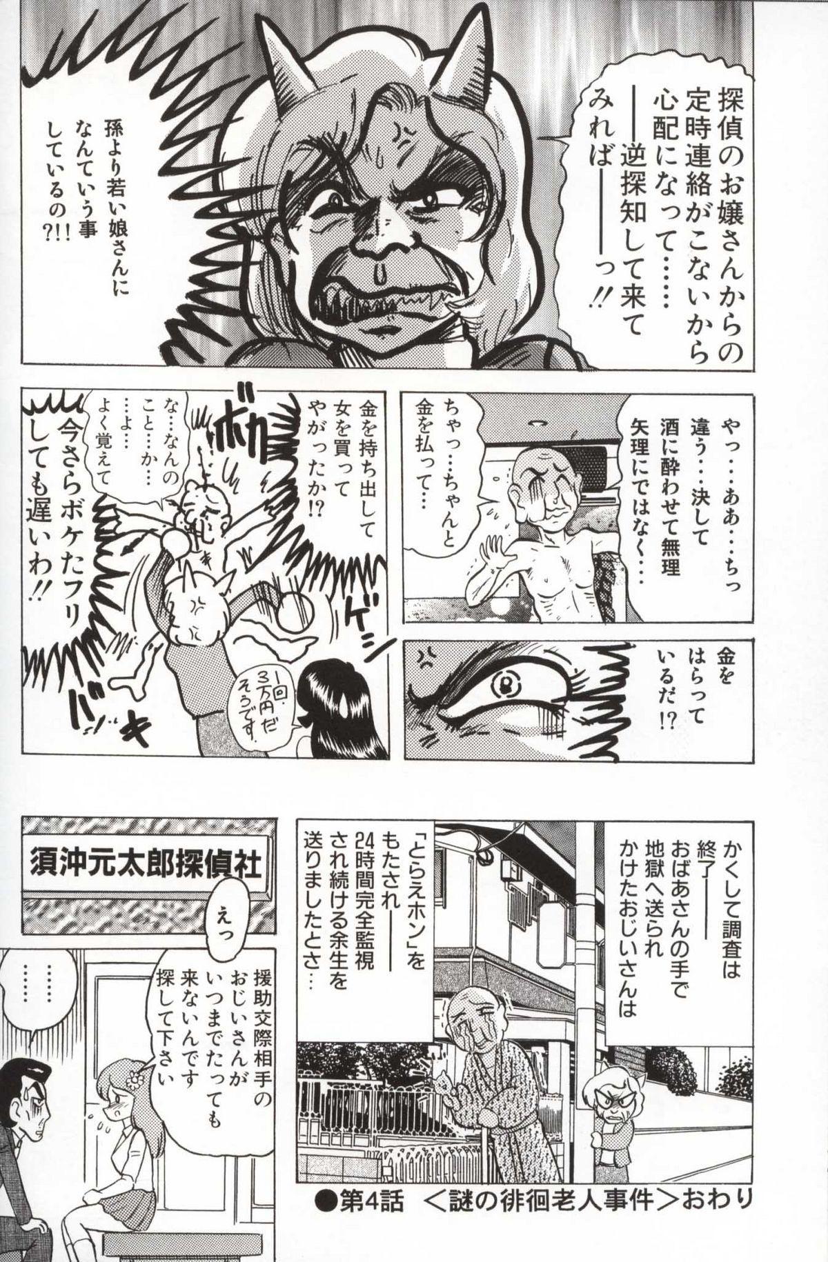 Shoujo Tantei Reimi 66
