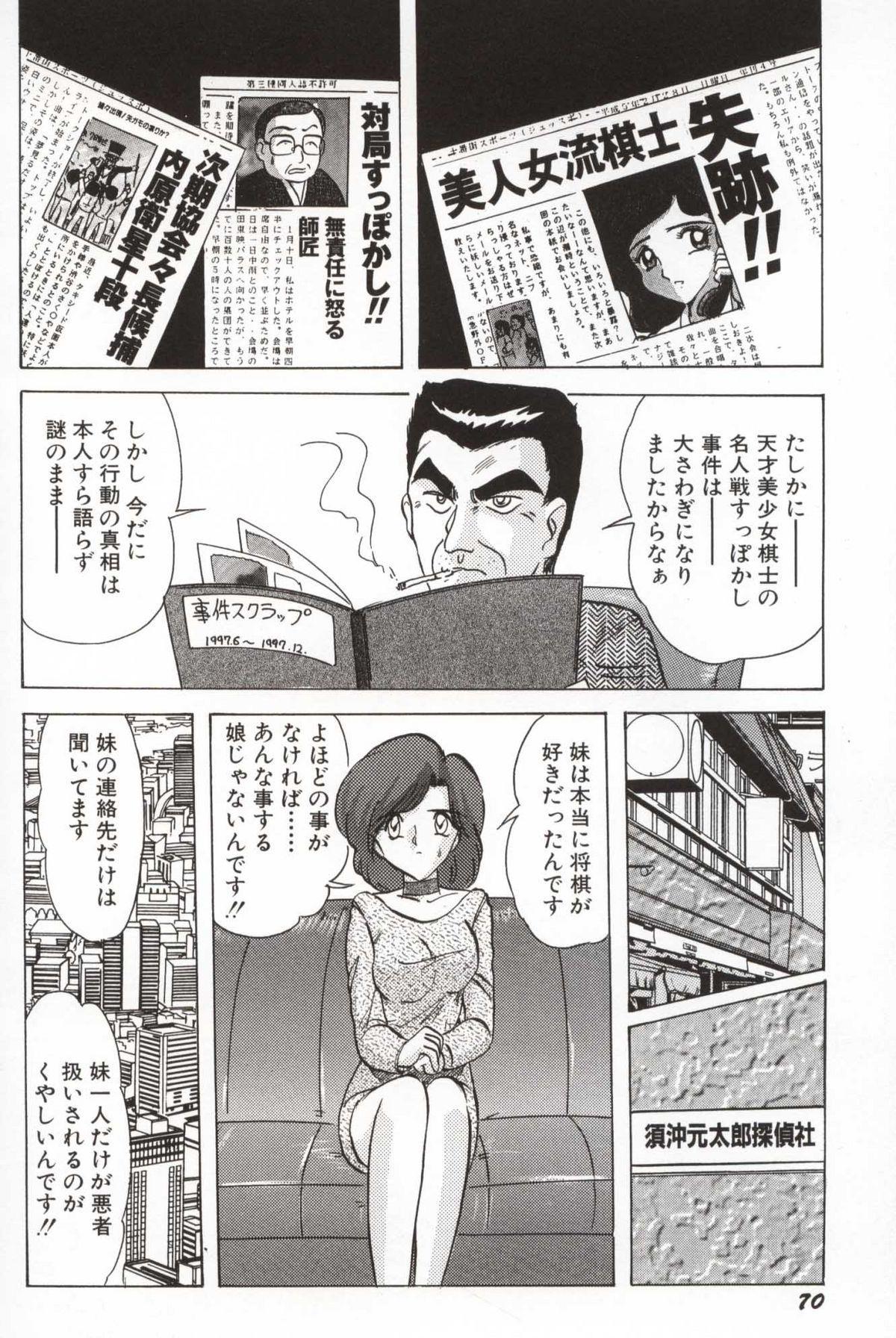 Shoujo Tantei Reimi 68