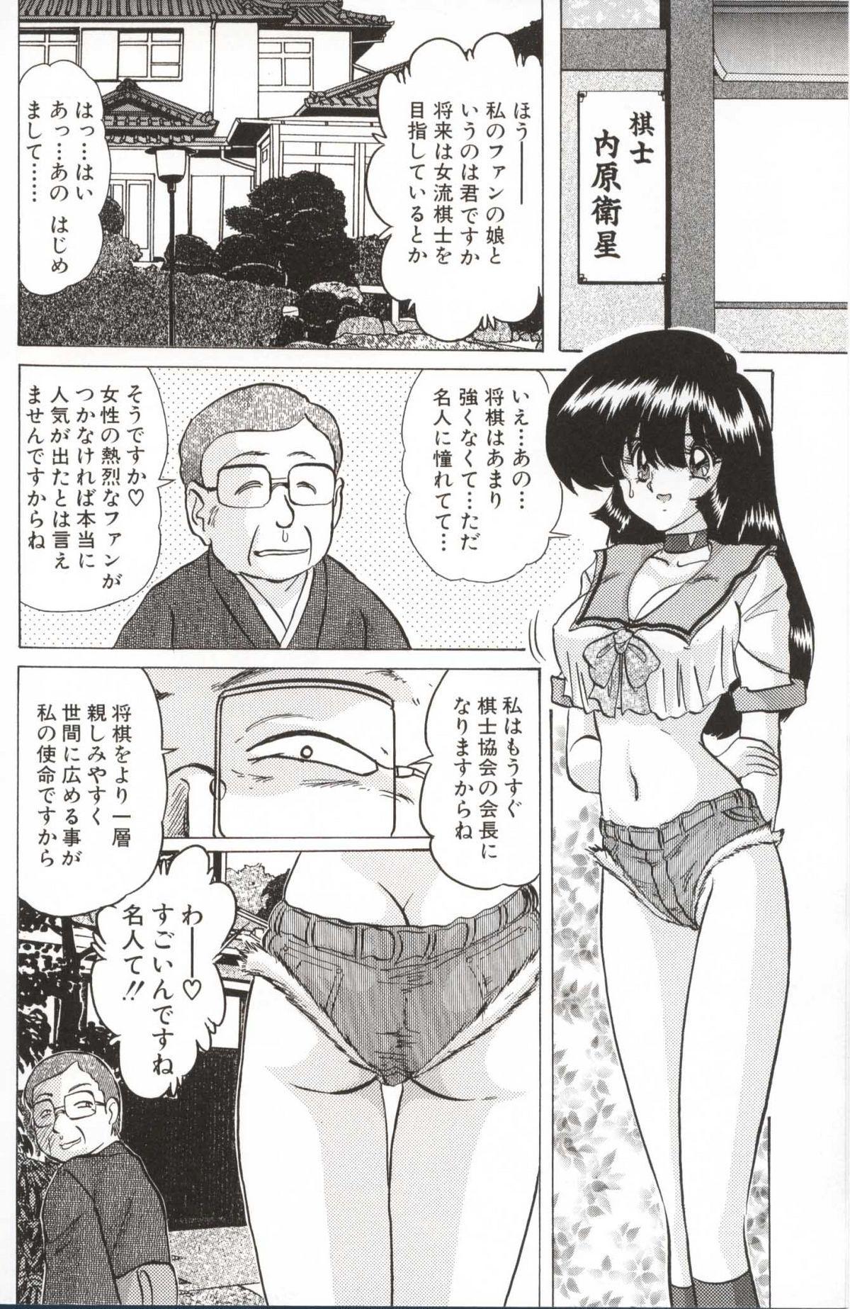 Shoujo Tantei Reimi 70