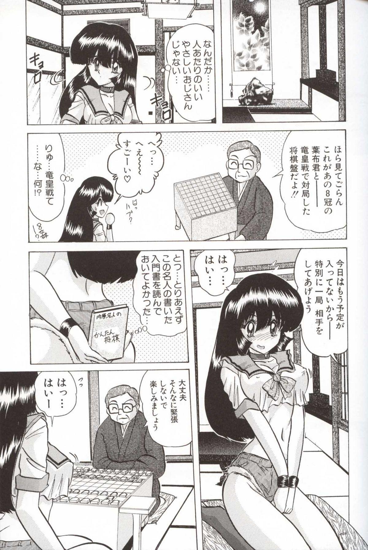 Shoujo Tantei Reimi 71