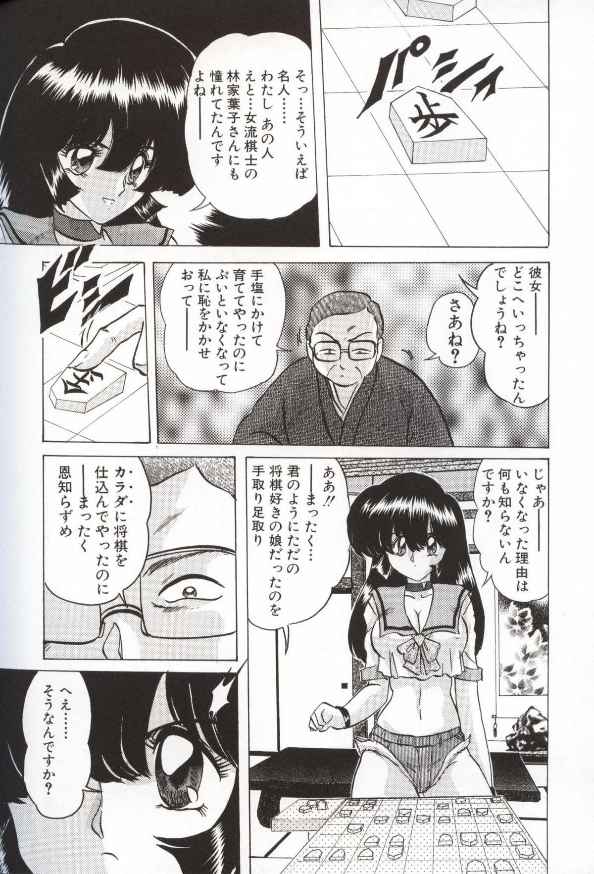 Shoujo Tantei Reimi 72