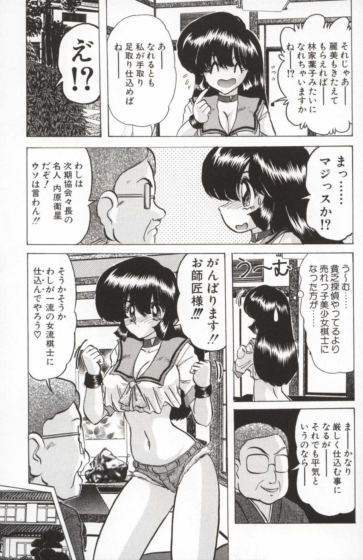 Shoujo Tantei Reimi 73