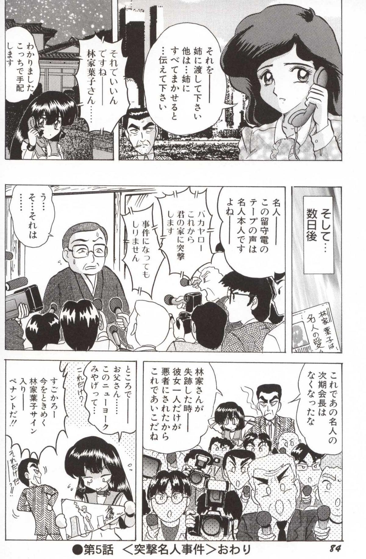 Shoujo Tantei Reimi 82
